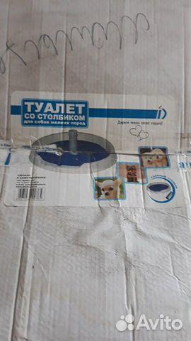 Туалет для собак маленьких пород, диаметр 50см