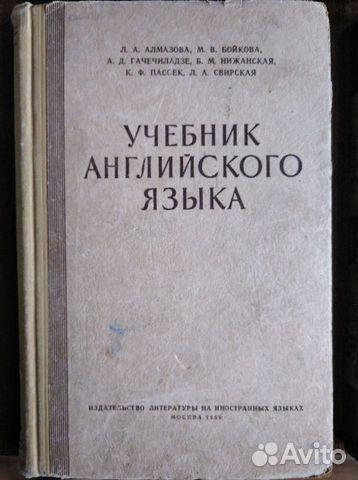 Винтажные учебники по Английскому языку купить 1