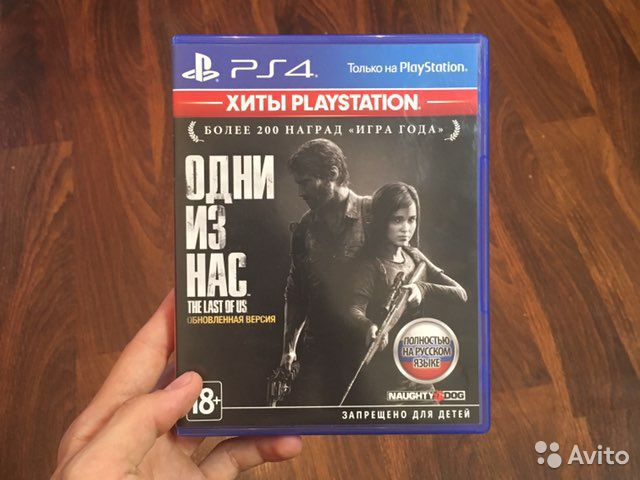 The Last of Us (One of us)  buy 1