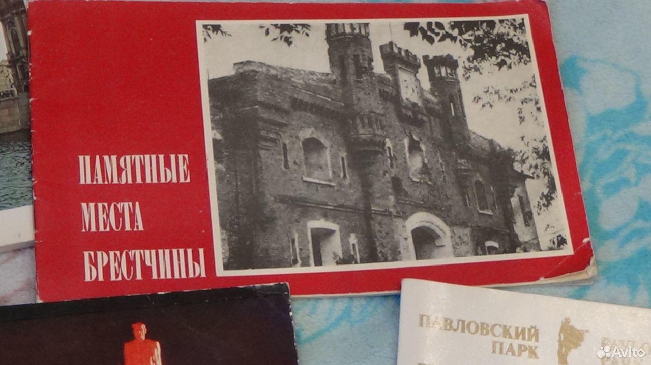 Книги, открытки и путеводители СССР  89997860050 купить 5