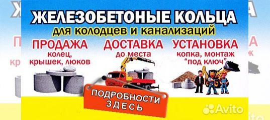 798acf4e5bb4 Железобетонные кольца купить в Свердловской области на Avito — Объявления  на сайте Авито