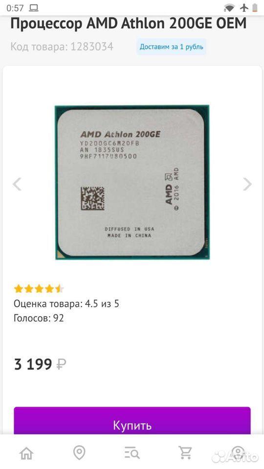 Процессор атлон 200 ge  89039306084 купить 1