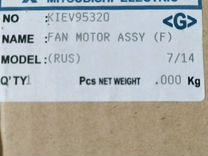 Mitsubishi kiev95320 fan motor