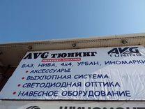 Пороги на ниву с накладкой — Запчасти и аксессуары в Краснодаре
