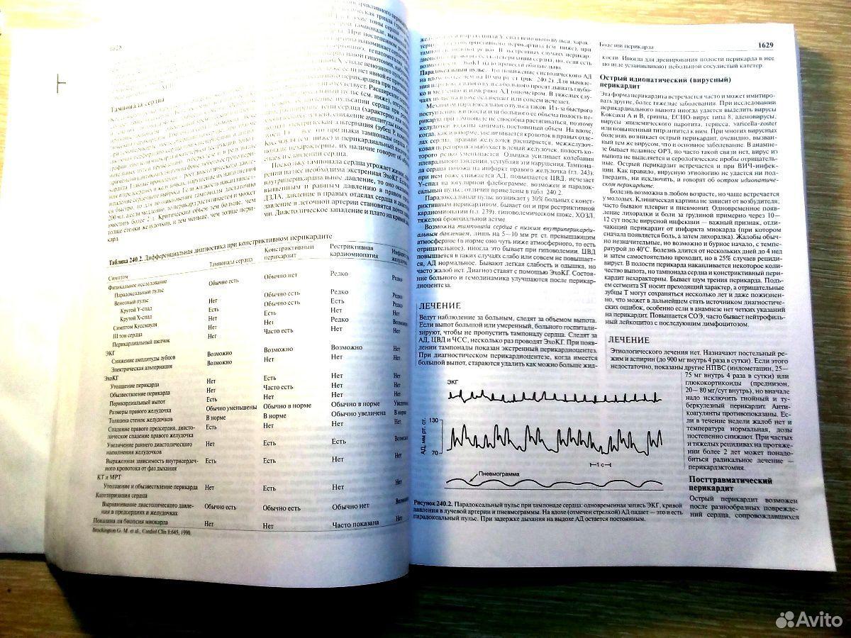 Книга  89608101699 купить 3