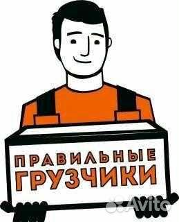 Грузчики Еманжелинск  89227365661 купить 2