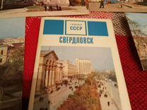 Набор открыток. Свердловск. Города СССР