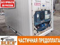 Рефконтейнер carrier 2004 г. 20 Ф. без/пр