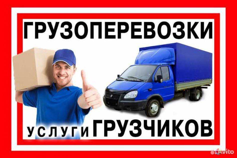 Перевозки груза по городу  89040176749 купить 1