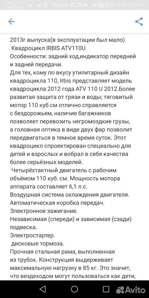 Ирбис 110U