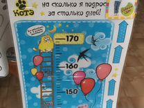 Ростомер - наклейка до 170 см новый