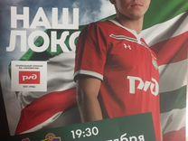 Продам Програмки футбольного клуба Локомотив
