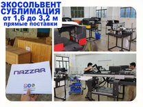 Интерьерный экосольвентный принтер 1600мм-3200мм