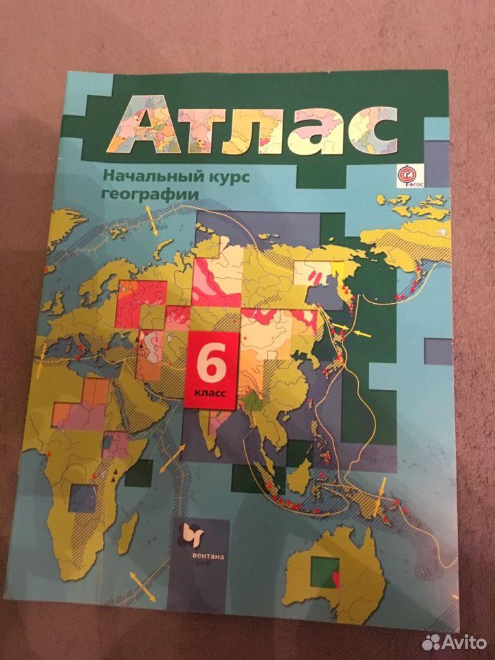 Атлас и контурные карты  89141895989 купить 6