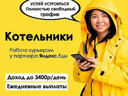 Работа в котельники работа в омске для девушек 20 лет
