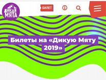 Билеты на фестиваль «Дикая Мята 2019»