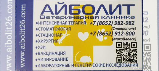Авито работа ставрополь михайловск