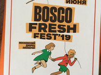 Bosco fresh fest VIP на 2 персоны с фуршетом
