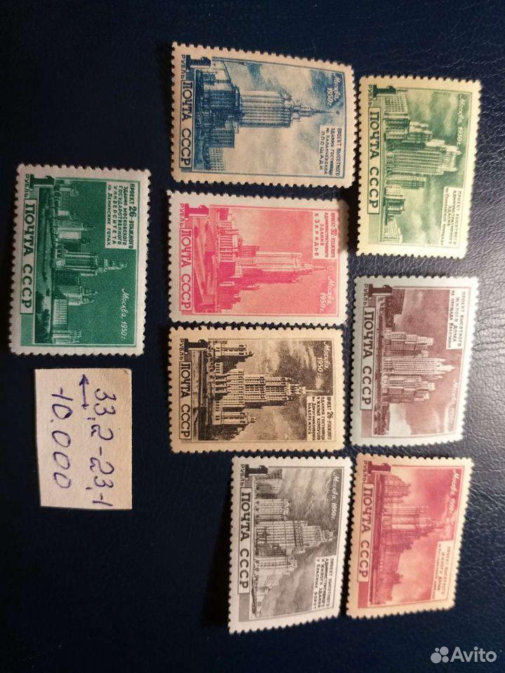 Марк СССР 1950 высотные здания состояние **  89126080114 купить 1