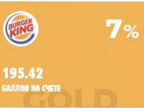 Промокод от Burger King (купон бургер кинг)
