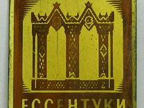 Значок Ессентуки Пятигорск СССР