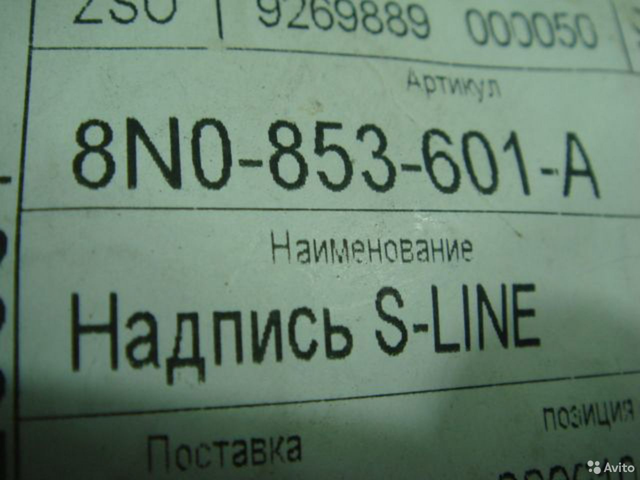Ауди Эмблема S Line Audi  89205500007 купить 4