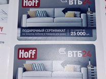 Подарочный сертификат на сумму 25000 — Билеты и путешествия в Казани