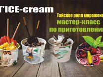 Сертификат на заказ Тайского ролл мороженого