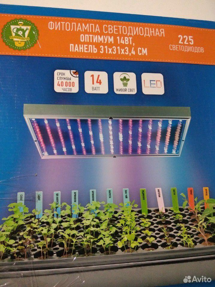 Фитолампа новая для растений  89109704305 купить 3