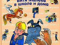 Витя Малеев в школе и дома. Новая книга
