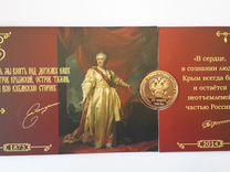 Буклет ммд Присоединение Крыма с ошибкой брак