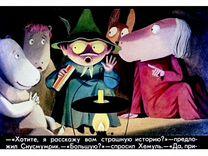 Диафильм новый Муми-Тролль в джунглях